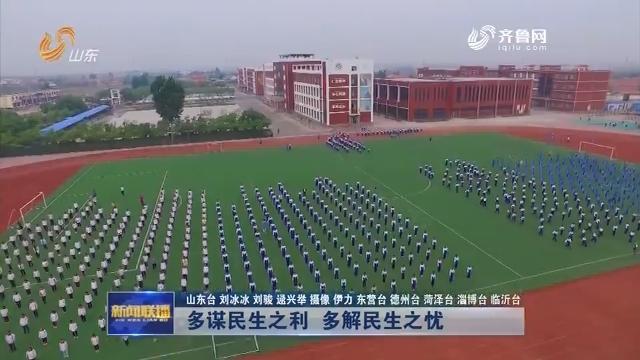 【在习近平新时代中国特色社会主义思想指引下】多谋民生之利 多解民生之忧