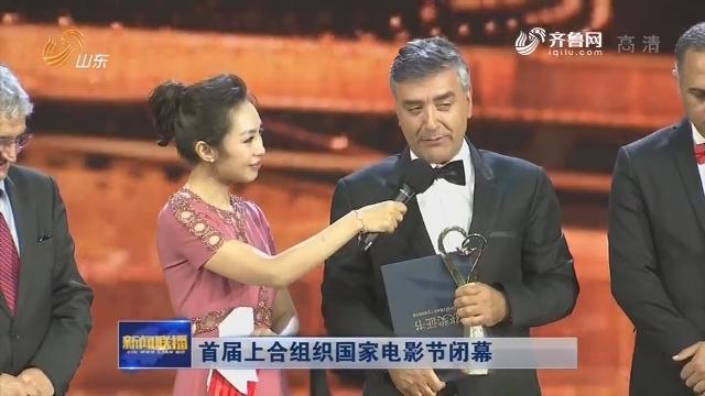 首届上合组织国家电影节闭幕