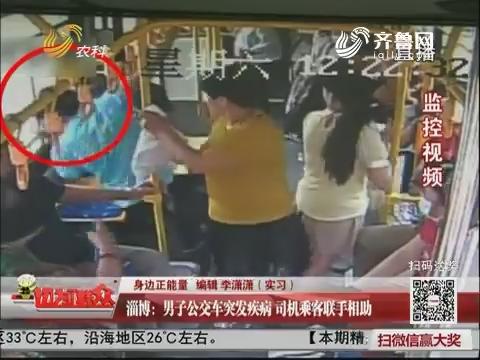【身边正能量】淄博:男子公交车突发疾病 司机乘客联手救助
