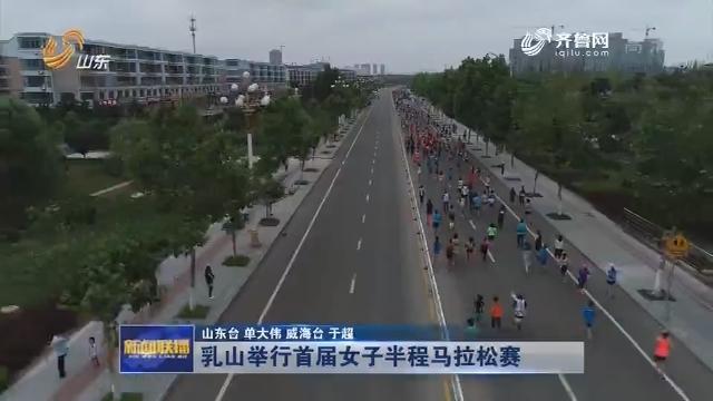 乳山举行首届女子半程马拉松赛
