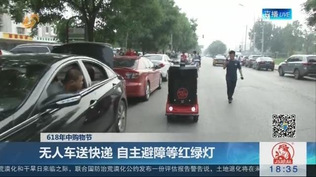 【618年中购物节】无人车送快递 自主避障等红绿灯