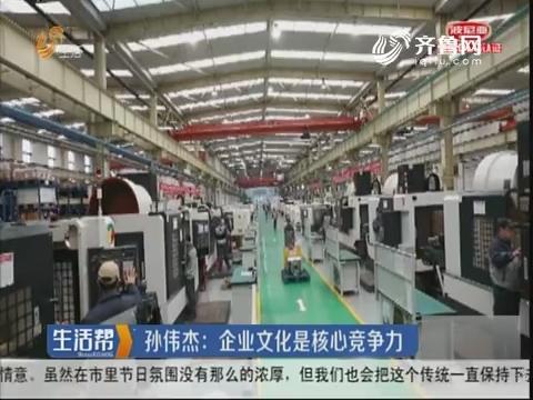 【走在前列】孙伟杰:企业文化是核心竞争力