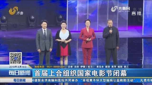青岛:首届上合组织国家电影节闭幕