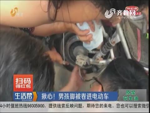 枣庄:揪心!男孩脚被卷进电动车