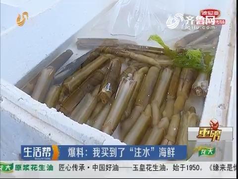 """【重磅】调查:海鲜能""""注水""""吗?"""