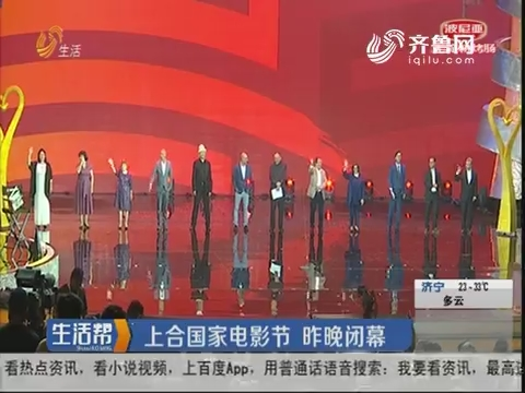 青岛:上合国家电影节 6月17日晚闭幕