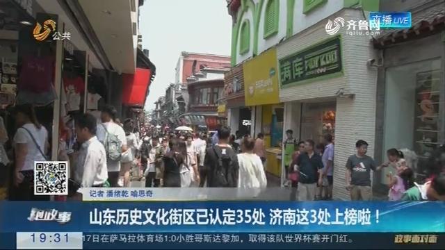 【跑政事】山东历史文化街区已认定35处 济南这3处上榜啦!