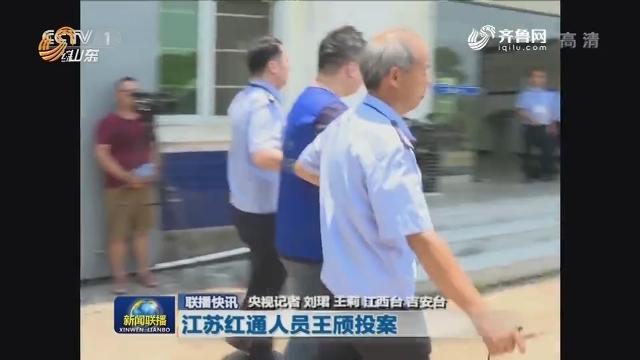 联播快讯:江苏红通人员王颀投案