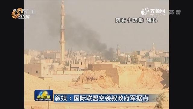 叙媒:国际联盟空袭叙政府军据点