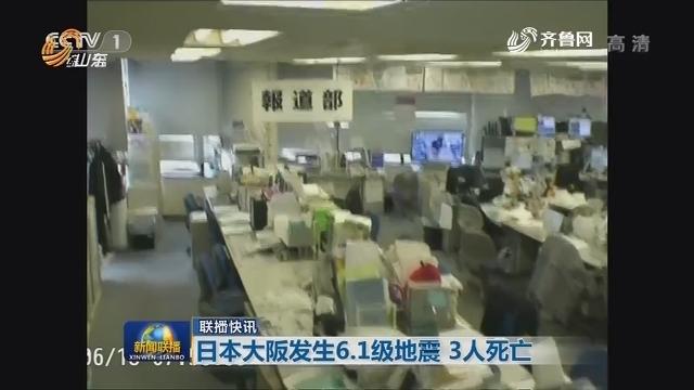 联播快讯:日本大阪发生6.1级地震 3人死亡