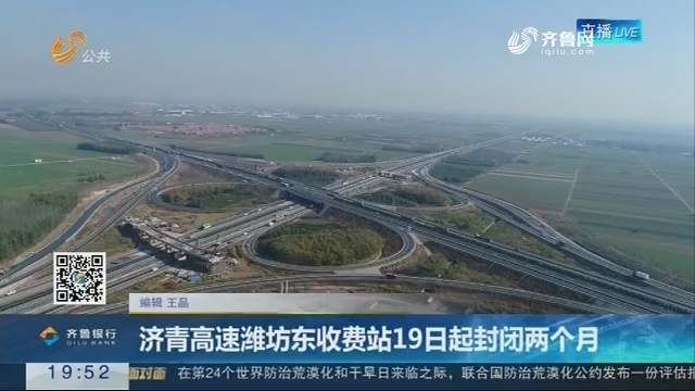 【直通17市】济青高速潍坊东收费站19日起封闭两个月