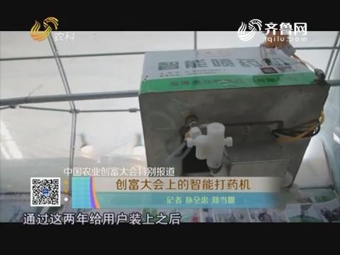 【中国农业创富大会特别报道】创富大会上的智能打药机