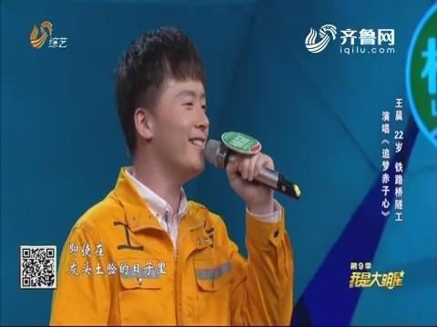 20180618《我是大明星》:小鲜肉辅警李永亮 双胞胎哥哥来助阵