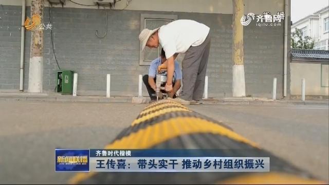 【齐鲁时代楷模】王传喜:带头实干 推动乡村组织振兴