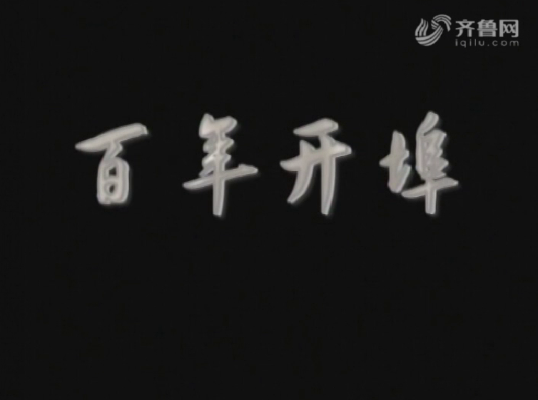 纪录片《百年开埠》第二集