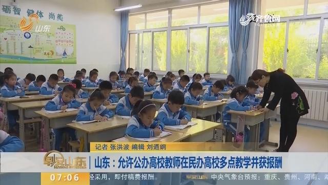 山东:允许公办高校教师在民办高校多点教学并获报酬