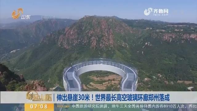 伸出悬崖30米!世界最长高空玻璃环廊郑州落成