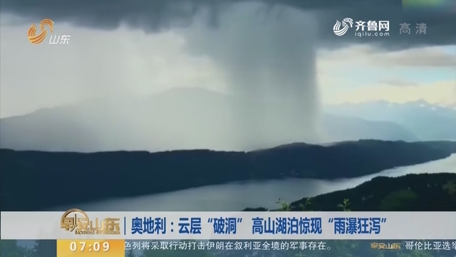 """奥地利:云层""""破洞"""" 高山湖泊惊现""""雨瀑狂泻"""""""