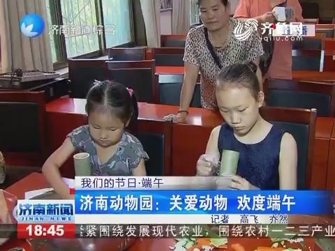 【我们的节日·端午】济南动物园:关爱动物 欢度端午