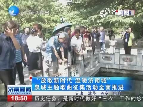 """""""放歌新时代 温暖济南城""""泉城主题歌曲征集活动全面推进"""