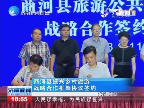 商河县振兴乡村旅游战略合作框架协议签约