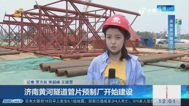 【闪电连线】济南黄河隧道管片预制厂开始建设