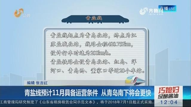 青盐线预计11月具备运营条件 从青岛南下将会更快