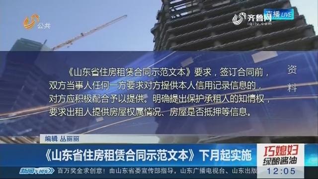 《山东省住房租赁合同示范文本》下月起实施