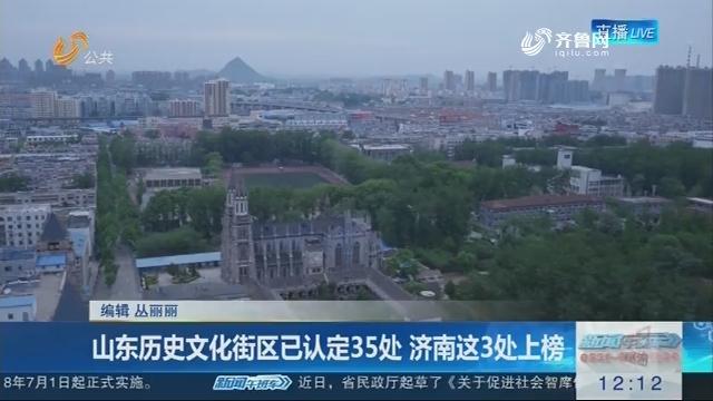 山东历史文化街区已认定35处 济南这3处上榜