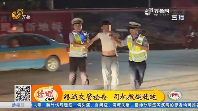 菏泽:路遇交警检查 司机撒腿就跑