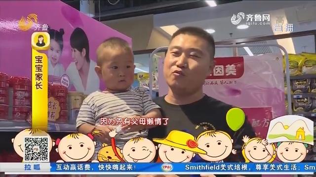 贝因美贝嫂说事:你是勤妈妈还是懒妈妈?