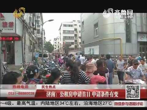 【民生热点】济南:公租房申请首日 申请条件有变