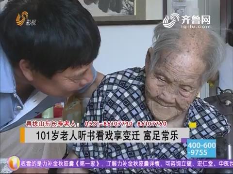 101岁老人听书看戏享变迁 富足常乐
