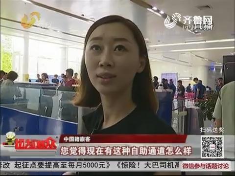 【民生热点】高效!济南国际机场迎来通关新时代