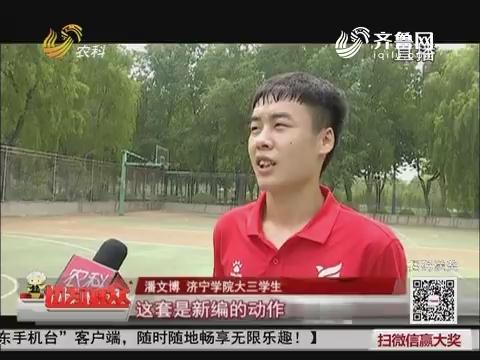 【新市民·我的城市我的家】济宁大三男生解锁百种跳绳姿势