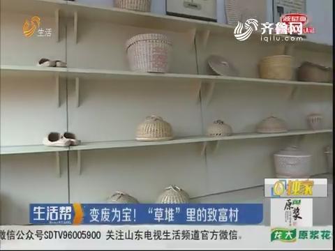 """潍坊:变废为宝!""""草堆""""里的致富村"""