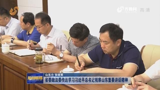 省委政法委传达学习习近平总书记视察山东重要讲话精神