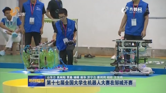 第十七届全国大学生机器人大赛在邹城开赛