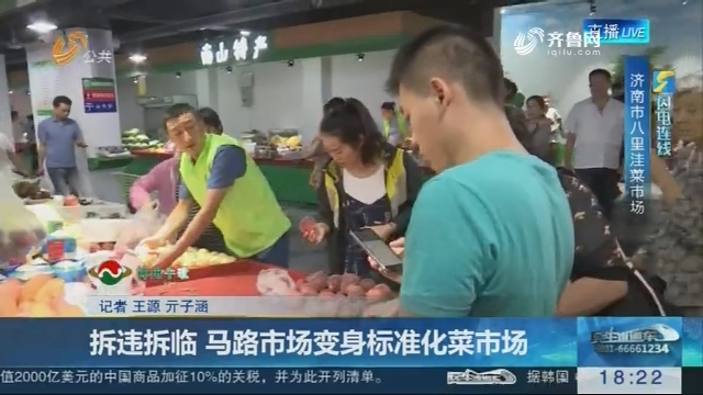 【闪电连线】济南:拆违拆临 马路市场变身标准化菜市场