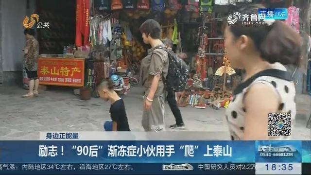 """【身边正能量】励志!""""90后""""渐冻症小伙用手""""爬""""上泰山"""
