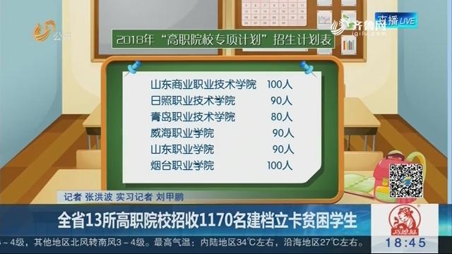 全省13所高职院校招收1170名建档立卡贫困学生