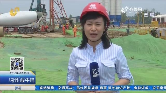 """济南:""""万里黄河第一隧""""加紧施工"""