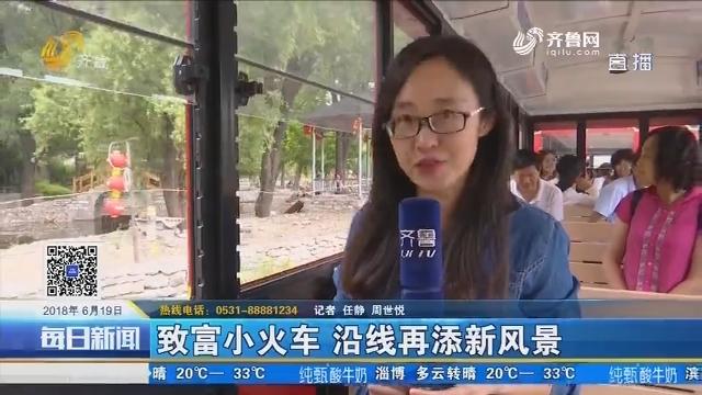 淄博:致富小火车 沿线再添新风景
