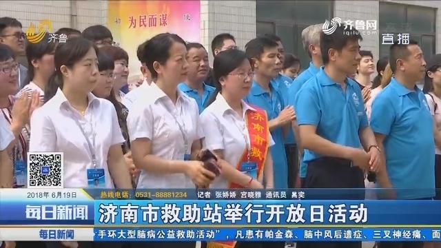 济南市救助站举行开放日活动