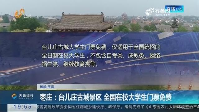 【直通17市】枣庄:台儿庄古城景区 全国在校大学生门票免费