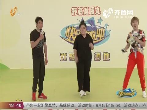 20180619《快乐向前冲》:韩玉成连发三问遭小朋友打脸