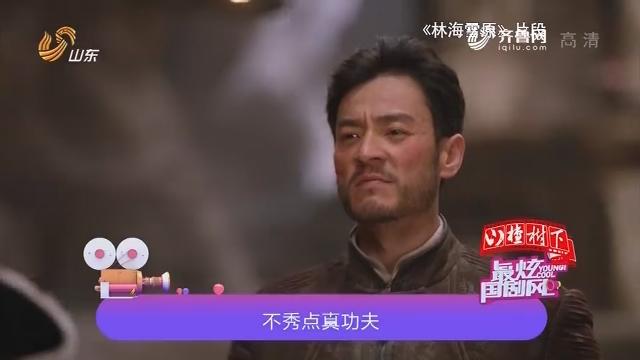20180619《最炫国剧风》:山寨规矩多