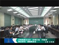 """济南高新区召开《济南打造""""内陆港""""路径研究》课题推进会"""