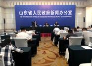 山东省国家统一法律职业资格制度改革新闻发布会