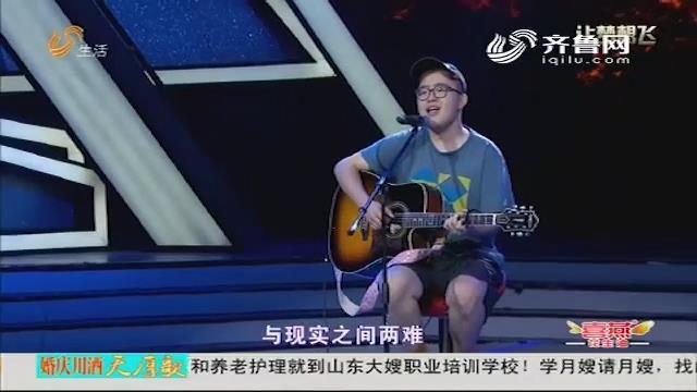 让梦想飞:打工兼职赚学费  枣庄学生想做音乐人